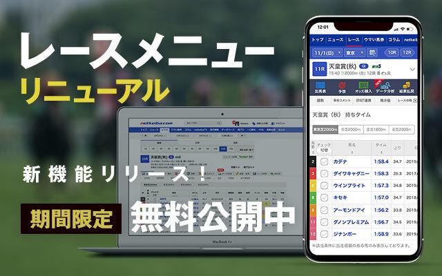 【レース情報】レースメニューのリニューアルおよび新機能リリース