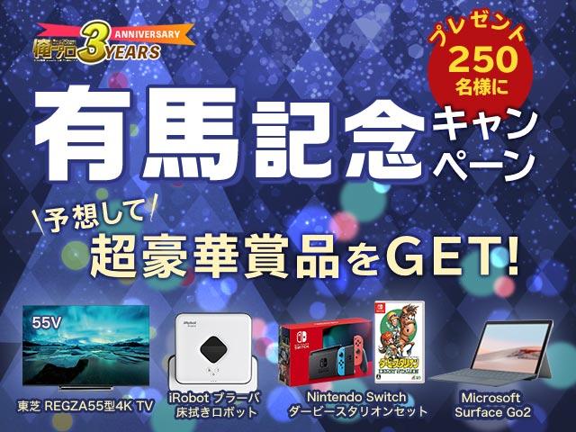 【俺プロ】有馬記念予想で55型4K TVなどが当たるキャンペーン開催中!