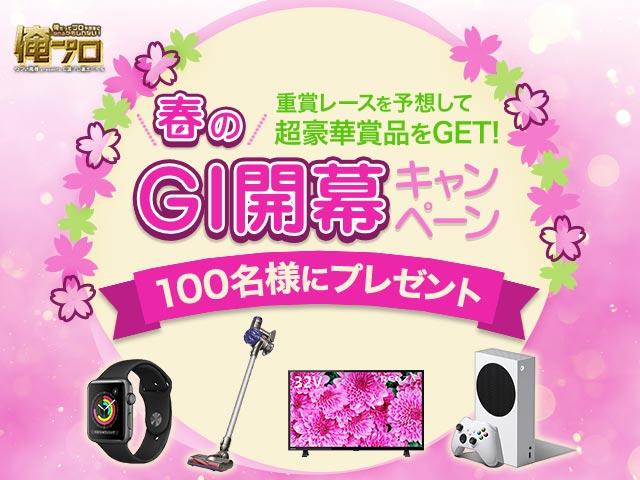 100名様に超豪華賞品が当たる春のGI開幕キャンペーン開催中!