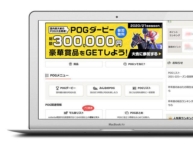 【POG】PC版デザインリニューアルのお知らせ