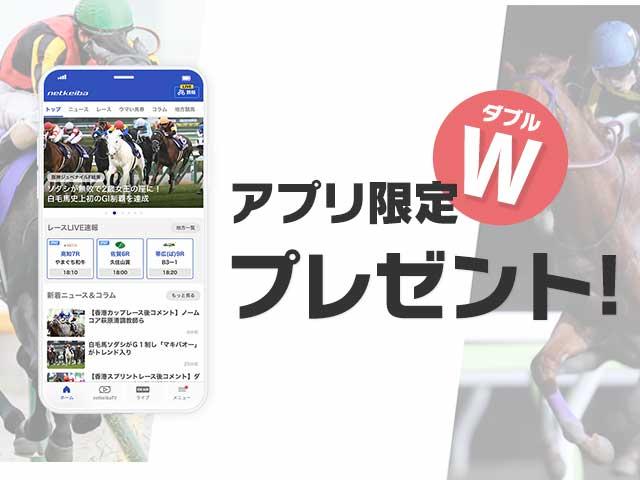 宝塚記念&帝王賞netkeibaアプリキャンペーン開催中!