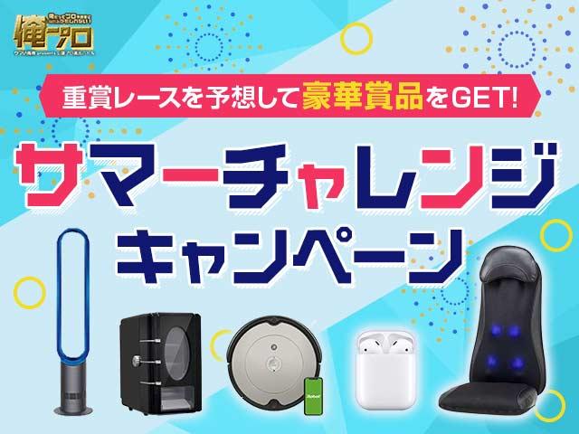 豪華賞品が当たるサマーチャレンジキャンペーン開催中!
