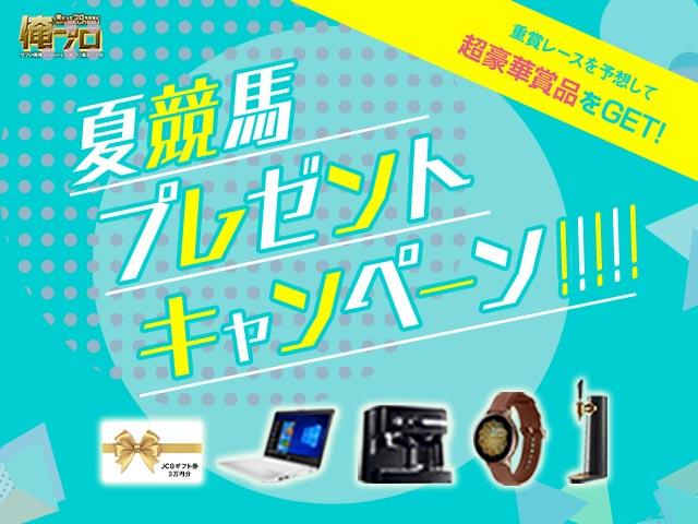 超豪華賞品が当たる夏競馬プレゼントキャンペーン開催中!