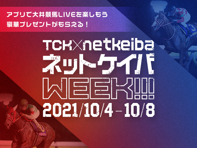 TCKコラボイベント!ネットケイバWEEKキャンペーン開催