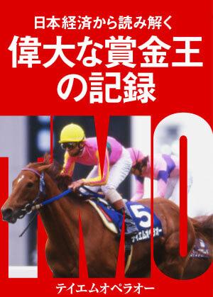 【ブックス】日本経済から読み解くテイエムオペラオー 偉大な賞金王の記録を公開しました