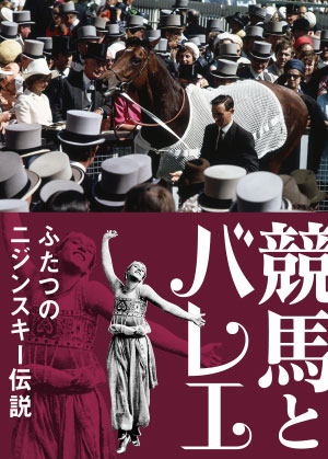 【ブックス】競馬とバレエ 〜ふたつのニジンスキー伝説〜を公開しました