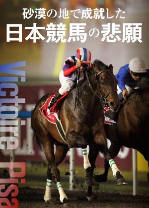 【ブックス】「砂漠の地で成就した日本競馬の悲願 ヴィクトワールピサ」を公開しました