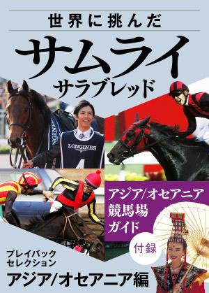【ブックス】「世界に挑んだサムライサラブレッド 〜Part3・アジア/オセアニア編〜」を公開いたしました