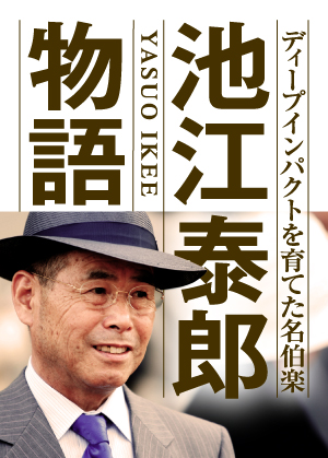 【ブックス】「池江泰郎物語」を公開いたしました