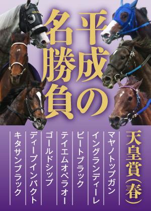 【ブックス】「平成の名勝負 天皇賞(春)」を公開いたしました
