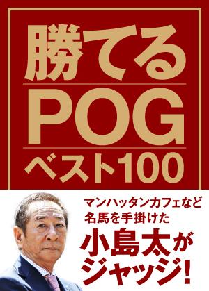 【ブックス】「小島太がジャッジ!勝てるPOGベスト100」を公開しました