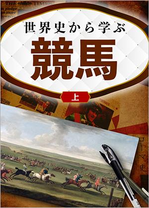【ブックス】「世界史から学ぶ競馬(上)」を公開いたしました