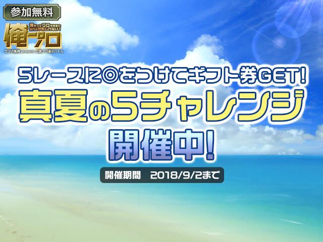 【俺プロ】5レースに◎をつけてギフト券GET!真夏の5チャレンジ開催中!