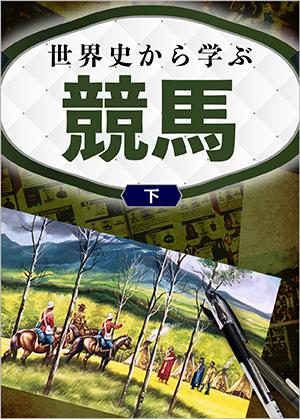 【ブックス】「世界史から学ぶ競馬(下)」を公開しました