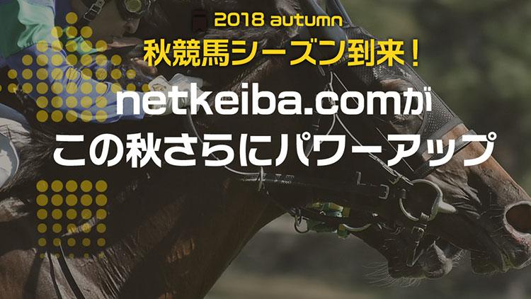 【新サービス】netkeiba.comがこの秋さらにパワーアップ!無料キャンペーンも実施中