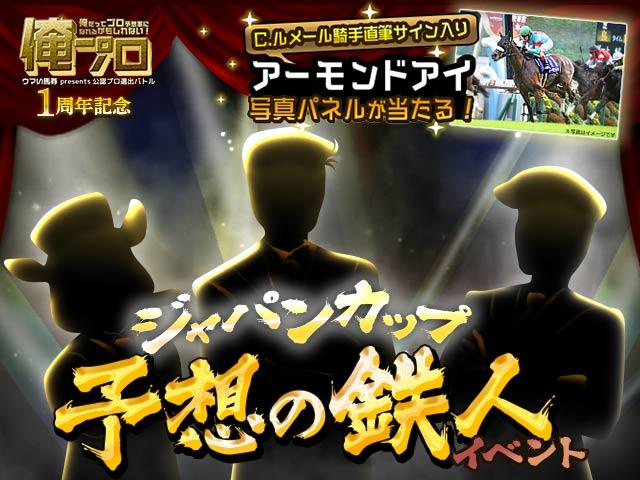 【俺プロ】豪華賞品が当たるジャパンC「予想の鉄人」イベント