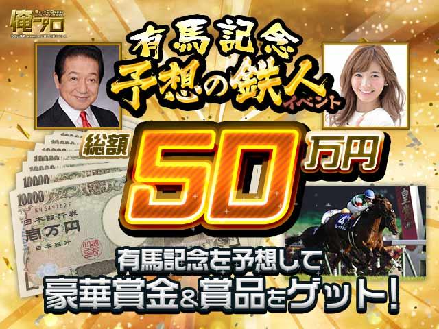 【俺プロ】豪華賞金が当たる「予想の鉄人 有馬記念」イベント