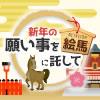 新年の願い事を絵馬に託して、netkeiba絵馬(1月31まで)