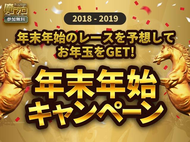 【俺プロ】抽選でお年玉が当たる年末年始キャンペーン実施中