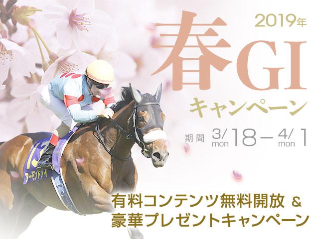 【お知らせ】netkeiba.com春のGIキャンペーン開催!