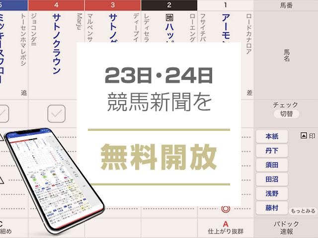 【無料キャンペーン】期間限定!netkeiba.comの大人気コンテンツ「競馬新聞」を無料公開!