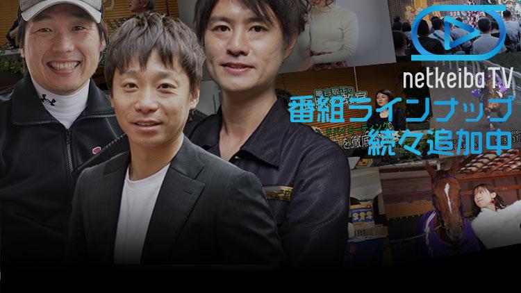 「netkeibaTV」がリニューアル!今春、新番組もぞくぞく開始予定