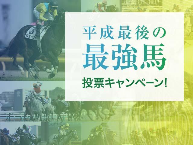 平成最後の最強馬投票!ありがとう平成競馬!新元号令和キャンペーン開催!