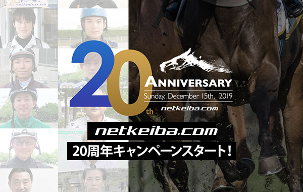 netkeiba.com20周年キャンペーンがスタート!