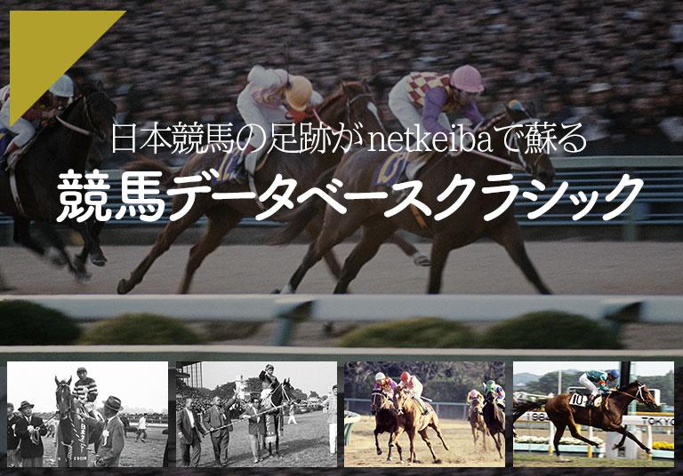 日本初!1956年以降の競馬全データをweb化!「競馬データベースクラシック」無料ベータ版公開!