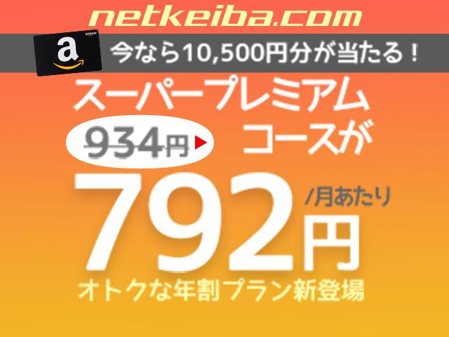 netkeiba.comを、もっとオトクに!年割・半年割プラン新登場!