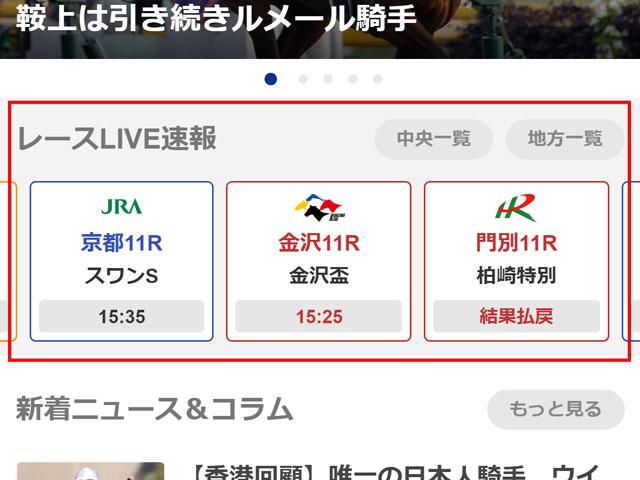 レースLIVE速報 地方競馬版リリース!