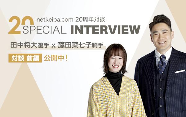 【20周年特別企画】田中将大選手×藤田菜七子騎手対談を公開!