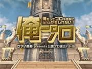 【俺プロ】賞金総額10万円分のチャンス!  ドバイチャレンジ
