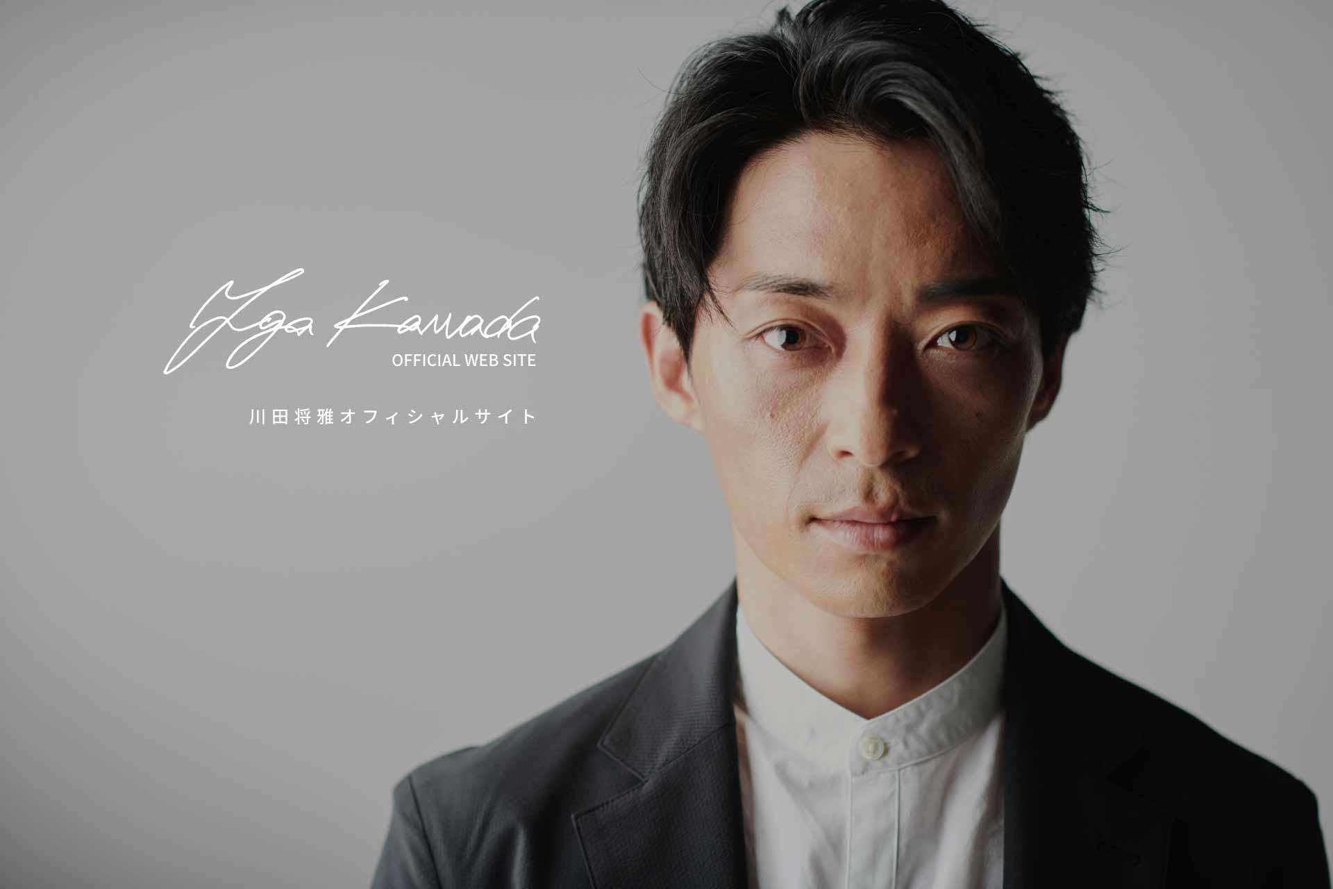 川田将雅オフィシャルサイト 2021年9月下旬公開