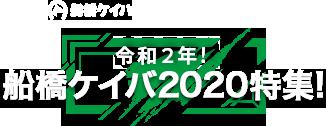 船橋ケイバ2019特集!