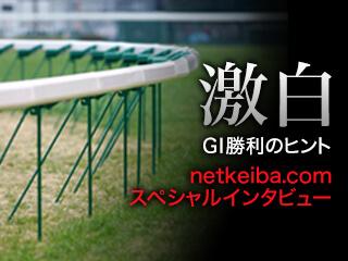 浜中俊騎手/安田記念 Part3『本当にすごい馬と出会えました』