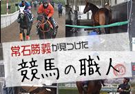 昨年35勝を挙げた関西期待のホープ、加藤祥太騎手にインタビュー!