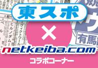 藤沢師が大根田師に感謝の握手「カジノドライブの子よく走っているな。ありがとう」/吉田竜作マル秘週報