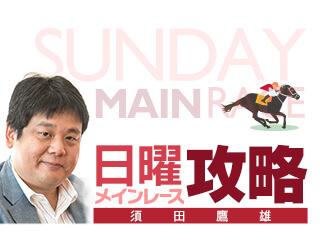 """""""格が要求されないレース""""函館記念を斬る!"""