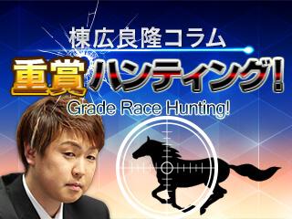 春の短距離王決定戦で狙い撃ちたい人気の盲点はこの馬!