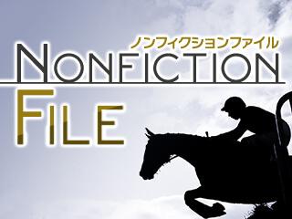 【特別企画】プロが唸ったショウナンの馬はコレだ!/馬体診断・古澤秀和