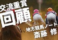 ディアドムスが好位から抜け出し4馬身差V/北海道2歳優駿・門別