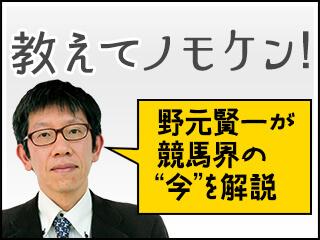 大阪杯・ホープフルSのGI昇格問題と年末28日施行の是非