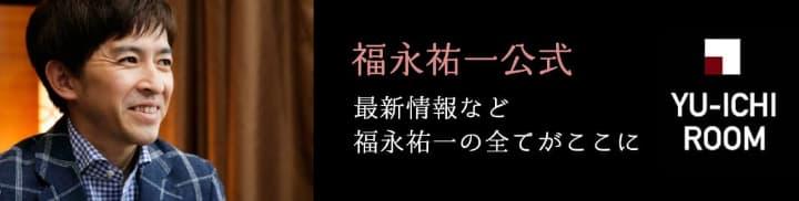 YU-ICHI ROOM 福永祐一公式 最新情報など福永祐一の全てがここに
