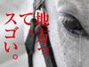 """地方競馬は""""B級グルメ""""が濃い!/斎藤修"""