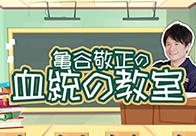 """「東京芝1800mで""""買える血統""""はオフホワイト!?」 亀谷敬正の動画番組「血統の教室」"""