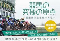 【競馬の究極の原点「競走馬は生き物である」】(1) 愛すべき競走馬たちの素顔 / 赤見千尋 (全編無料)