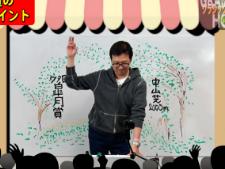 【特番 皐月賞2019】久保木正則のクラシック満塁ホームラン!
