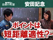 安田記念のポイントは短距離適性の高い血を持つ馬!/亀谷敬正