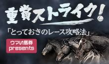 【予告】新コラム『重賞ストライク!! ?とっておきのレース攻略法?』がスタート